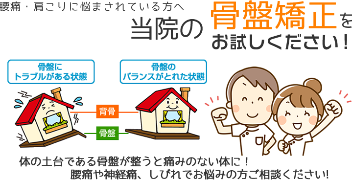腰痛・肩こりには、東大阪の整骨院 健康へのおもてなしグループの骨盤矯正をお試しください!